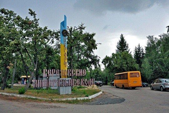 Санаторій «Бермінводи» Фото №1