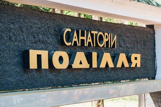 Санаторий «Премиум Подолье» Хмельник Фото №11