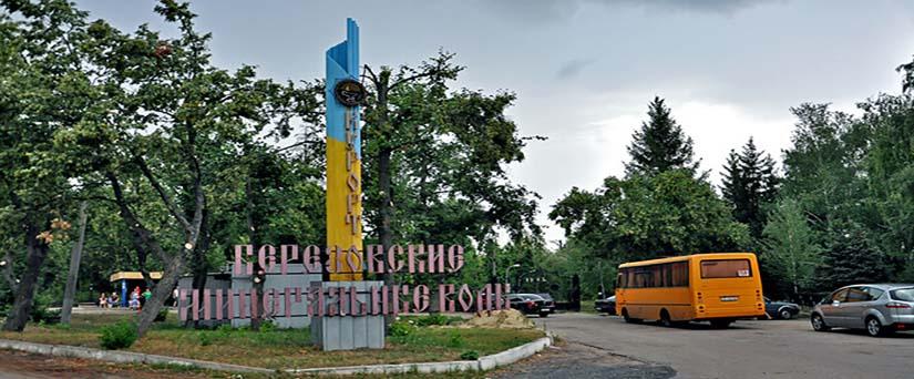 Санаторій «Бермінводи»